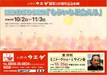2010年葉祥明さん作品展「もう一度会える」ミニトークショー&サイン会