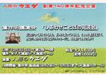 2010年葉祥明さん講演会「しあわせことばの周波数」講演会&版画展