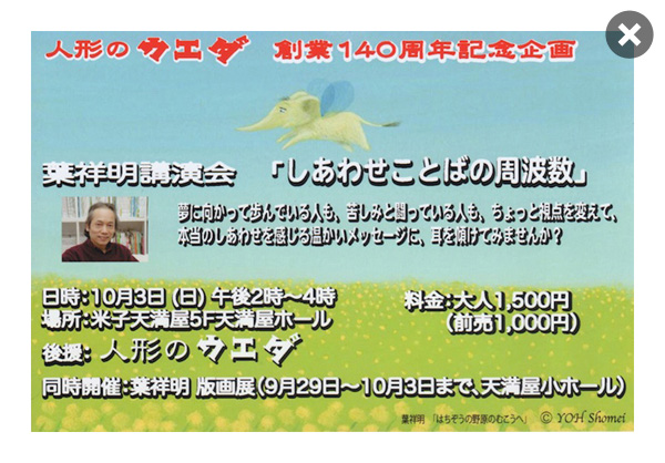 葉祥明さん講演会「しあわせことばの周波数」講演会&版画展