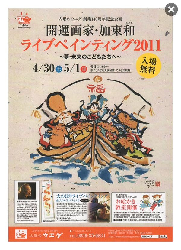 加藤和さん 「ライブペインティング2011〜夢・未来のこどもたちへ〜」ライブペインティング&お絵かき教室