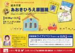 2011年あおきひろえさん原画展 ライブペイント&サイン会