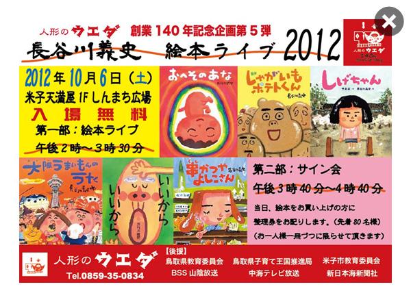長谷川義史さん 絵本ライブ2012絵本ライブ&サイン会