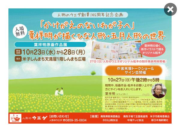 葉祥明さん「かけがえのないわが子へ」葉祥明が描くひな人形・五月人形の世界トークショー&サイン会