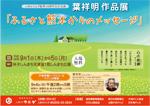 人形のウエダ創業148周年記念企画葉祥明作品展「ふるさと熊本からのメッセージ」