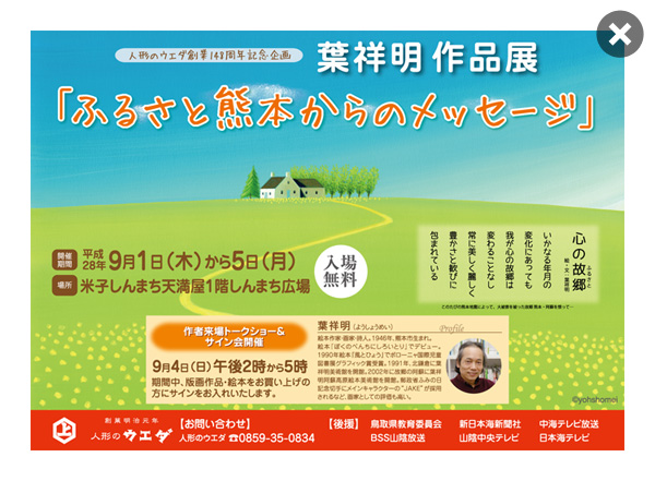 葉祥明さん人形のウエダ創業148周年記念企画葉祥明作品展「ふるさと熊本からのメッセージ」