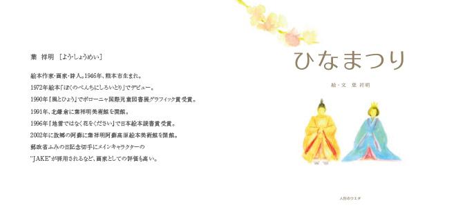人形のウエダ・葉祥明 オリジナル絵本 ひなまつり02