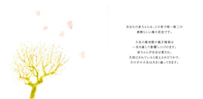 人形のウエダ・葉祥明 オリジナル絵本 ひなまつり03