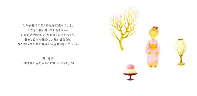 人形のウエダ・葉祥明 オリジナル絵本 ひなまつり04
