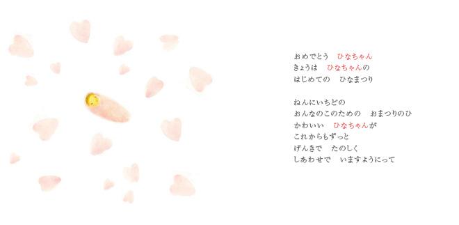 人形のウエダ・葉祥明 オリジナル絵本 ひなまつり05