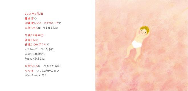 人形のウエダ・葉祥明 オリジナル絵本 ひなまつり06