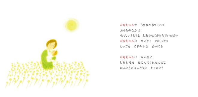 人形のウエダ・葉祥明 オリジナル絵本 ひなまつり07