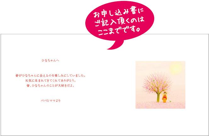 人形のウエダ・葉祥明 オリジナル絵本 ひなまつり12