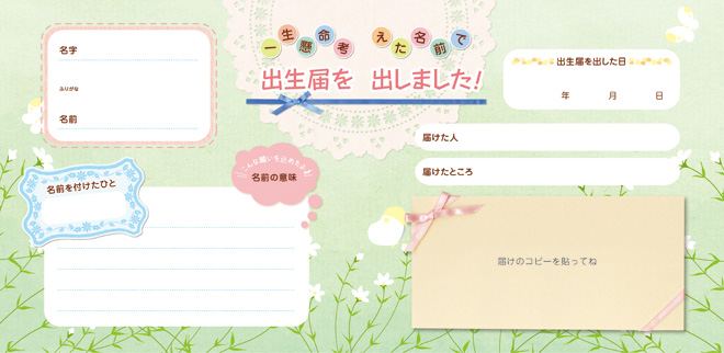 人形のウエダ・葉祥明 オリジナル絵本 ひなまつり付録03
