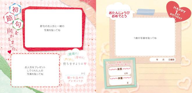 人形のウエダ・葉祥明 オリジナル絵本 ひなまつり付録05