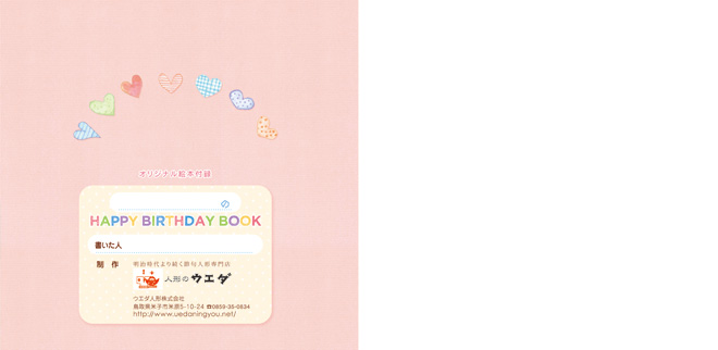 人形のウエダ・葉祥明 オリジナル絵本 ひなまつり付録06