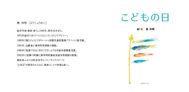 人形のウエダ・葉祥明 オリジナル絵本 こどもの日02
