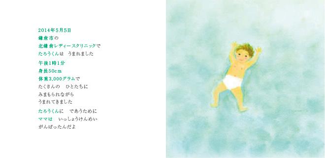 人形のウエダ・葉祥明 オリジナル絵本 こどもの日06