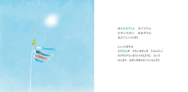 人形のウエダ・葉祥明 オリジナル絵本 こどもの日09