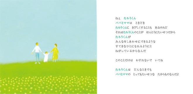 人形のウエダ・葉祥明 オリジナル絵本 こどもの日11