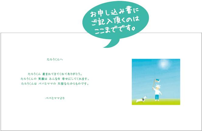 人形のウエダ・葉祥明 オリジナル絵本 こどもの日12