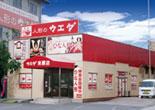 人形のウエダ店舗