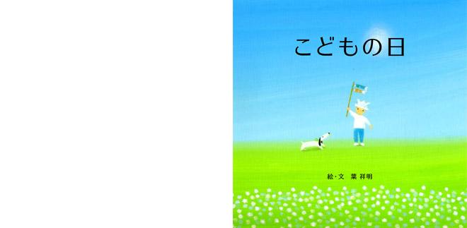 人形のウエダ・葉祥明 オリジナル絵本 こどものひ00