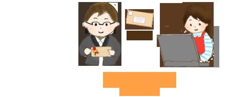 お申し込み用紙をメール便でお送りいたします。(図) 吹き出し(包装済みなので、そのままプレゼントにもご利用いただけます)