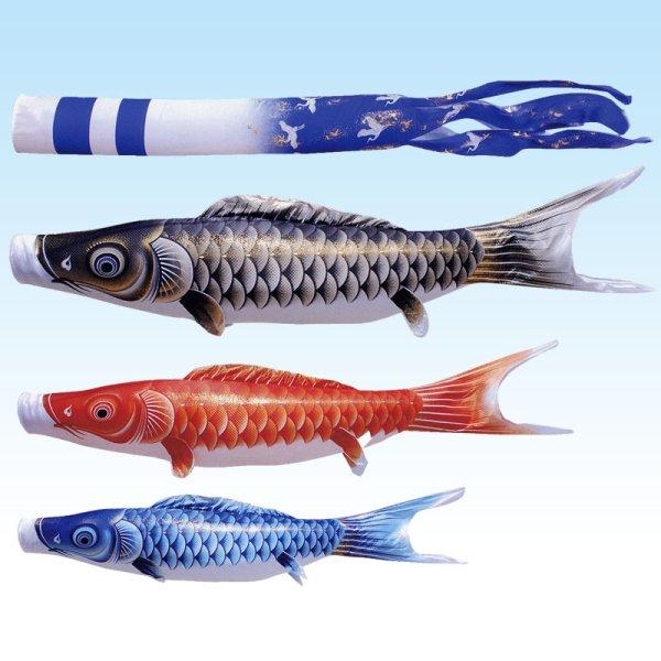 画像1: 鯉のぼり「瑞宝きらめき」ベランダ用スタンド付きセット