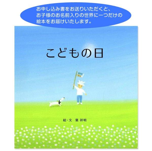 画像2: 葉祥明作 オリジナル名入れ絵本「こどもの日」