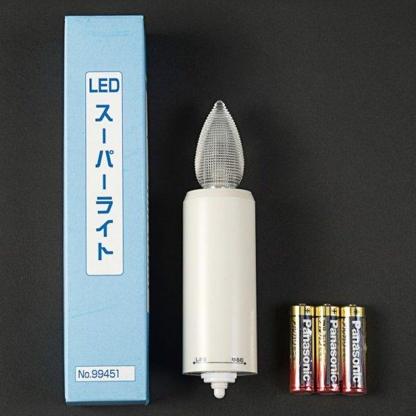 画像1: 盆提灯 弓張提灯用 LEDスーパーライトコードレス電池灯