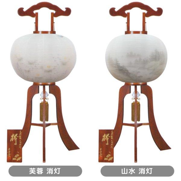 画像3: 家紋入り盆提灯 銘木行灯 玉雲作 総欅 二重(芙蓉柄・山水柄)