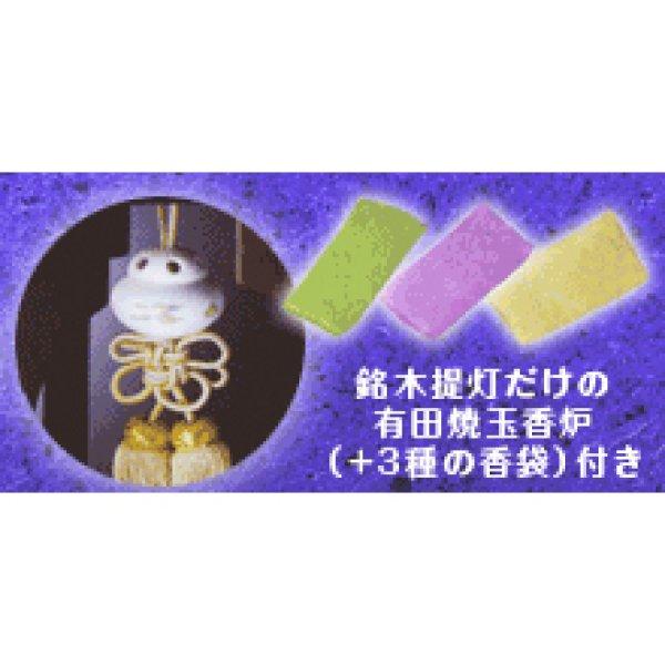 画像1: 玉雲堂 大内行灯用玉香炉