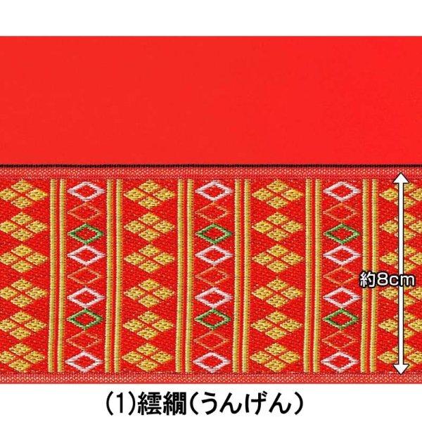 画像2: 赤毛氈(もうせん) 敷折織 5柄 (しきおりおり) 三段飾り用