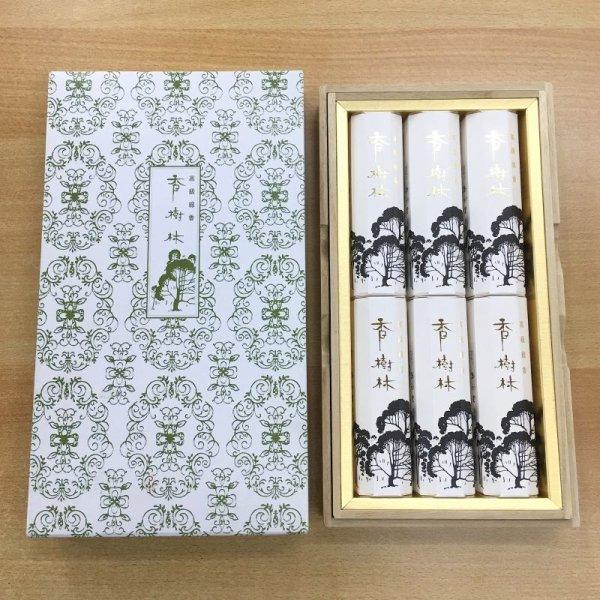 画像1: 玉和堂 桐箱入り線香 「香樹林」