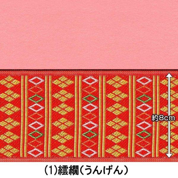 画像2: ピンク毛氈 敷折織 5柄 (しきおりおり) 床飾り用