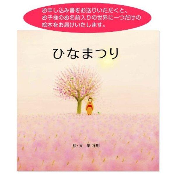 画像2: 葉祥明作 オリジナル名入れ絵本「ひなまつり」  <お急ぎ版>
