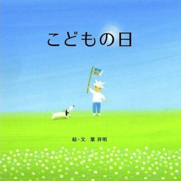 画像1: 葉祥明作 オリジナル名入れ絵本「こどもの日」