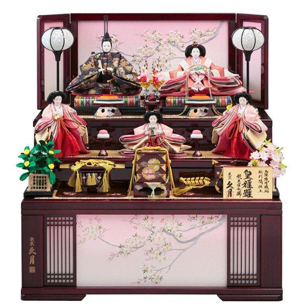 画像2: 久月 雛人形(ひな人形)収納三段五人飾り「皇雅飾」(巾75cm)