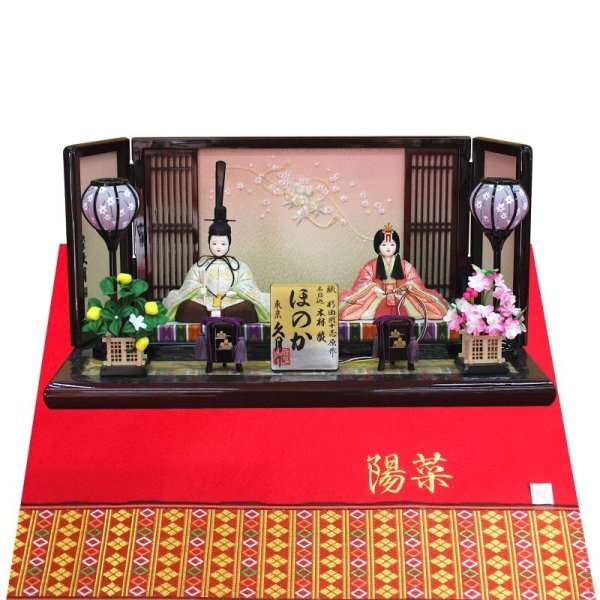 画像1: 久月 雛人形(ひな人形)木目込親王飾り 「ほのか」(巾55cm)
