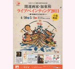 2011年加藤和さん「ライブペインティング2011〜夢・未来のこどもたちへ〜」ライブペインティング&お絵かき教室