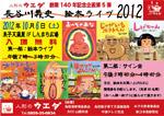 2012年長谷川義史さん 絵本ライブ2012 絵本ライブ&サイン会