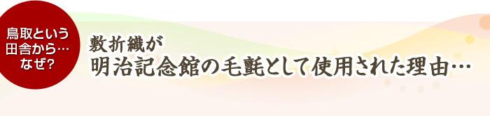 鳥取という田舎から…なぜ? 敷折織が明治記念館の毛氈として使用された理由…