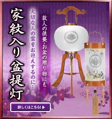 故人の供養・お盆の贈り物にも 大切な人の霊をお迎えするのに…「家紋入り盆提灯」詳しくはこちら!