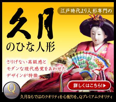 江戸時代よりひな人形専門の久月のひな人形 さりげない高級感とモダンな現代感覚をあわせたデザインが特徴 久月ならではのクオリティを心配りを。Qプレミアムクオリティ 詳しくはこちら!