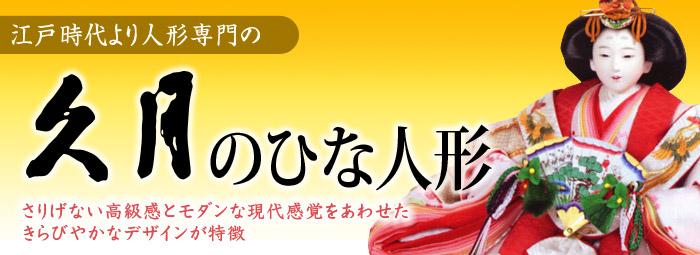 江戸時代より人形専門の久月のひな人形 さりげない高級感とモダンな現代感覚をあわせたきらびやかなデザインが特徴