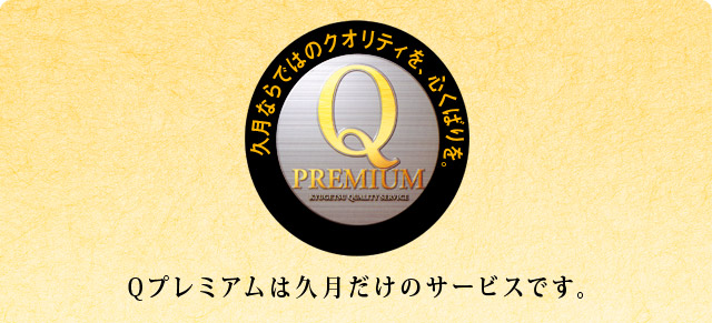 久月ならではのクオリティを、心配りを。Qプレミアムは久月だけのサービスです。