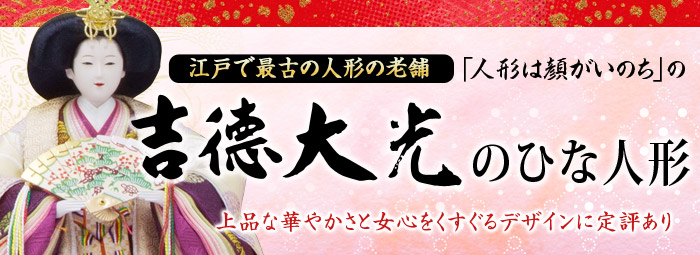 江戸で最古の人形の老舗 「人形は顔がいのち」の吉徳大光のひな人形 上品な華やかさと女心をくすぐるデザインに定評あり