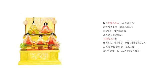 人形のウエダ・葉祥明 オリジナル絵本 ひなまつり09