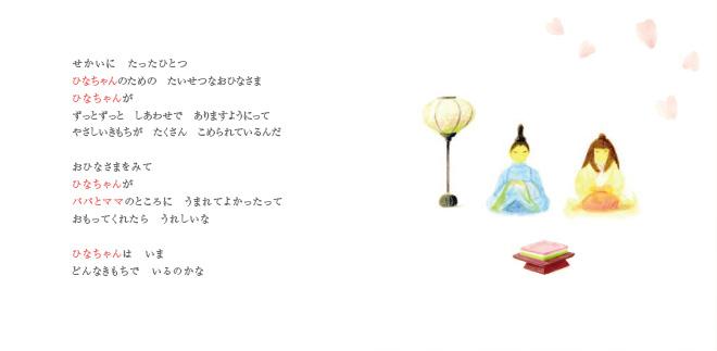 人形のウエダ・葉祥明 オリジナル絵本 ひなまつり10
