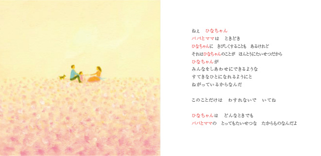 人形のウエダ・葉祥明 オリジナル絵本 ひなまつり11
